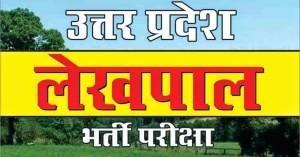 Lekhpal Recruitment
