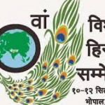 World Hindi Conference - News Updates 12th September