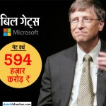 bill-gates-web_14538