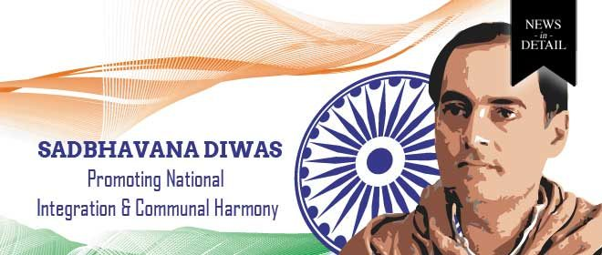 essay on sadbhavana diwas Academic panel inspection - 23082017 sadbhavana diwas - 18082017  71st independence day celebration - 1508  essay writing competition.