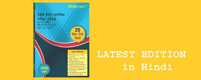 SBI PO Pre - 25 Mock Test Papers Hindi Medium - SBI प्रारंभिक परीक्षा 2018-25 मॉक टेस्ट पेपर्स