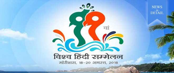 World Hindi Conference to be held in Mauritius
